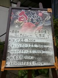 帰りもチェックすべし!500円ランチ(しげ蔵)豊田市
