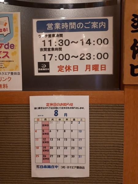 盆休み初日は豊田市駅前ランチ