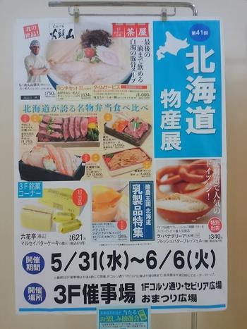 初日の北海道物産展(メグリア本店)へ