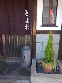 食事処『とよね』で本日のランチ(豊田市)