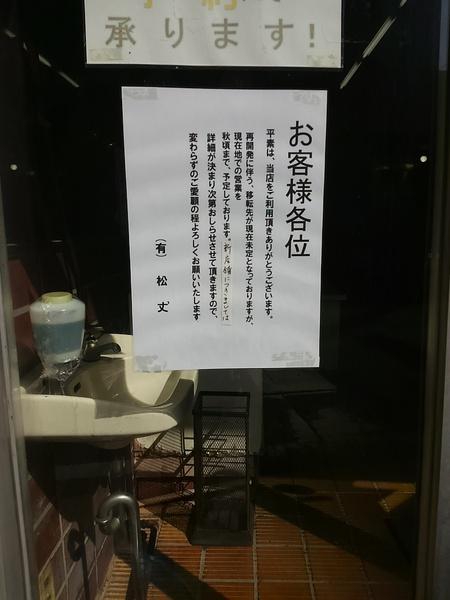 松丈さんの移転ちょっぴり情報とオムちらし&メンチカツ