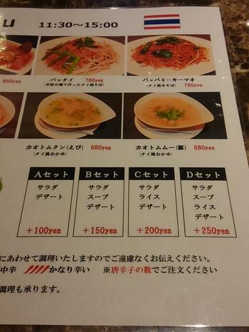 ランチパスポート西三河版Vol.9  タニサラ(豊田市)