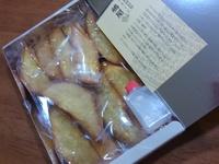 名物あべのポテト(大阪阿部野嶋屋)