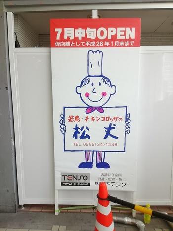 松丈さん仮店舗(名鉄豊田市駅高架下)開店まもなくの様