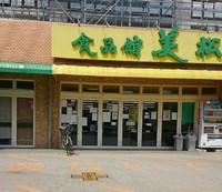 食品館美松とスーパーミマツのあれ~???