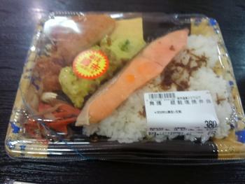 205円(税込)弁当