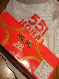 551蓬莱の焼売 食べるべし!