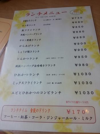 ランチパスポート西三河版Vol.8 キッチンみよ志 豊田市