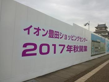イオンモール長久手・明日12月9日(金)オープン♪