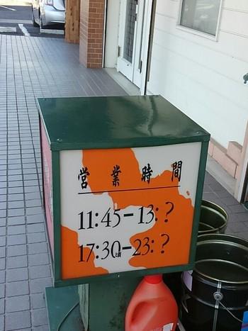 気になる豊田市のお店・ダイコック(大黒)山之手