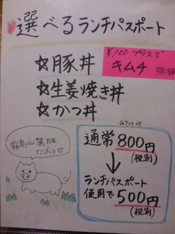 焼肉まるえん ランチパスポート西三河版Vol.8