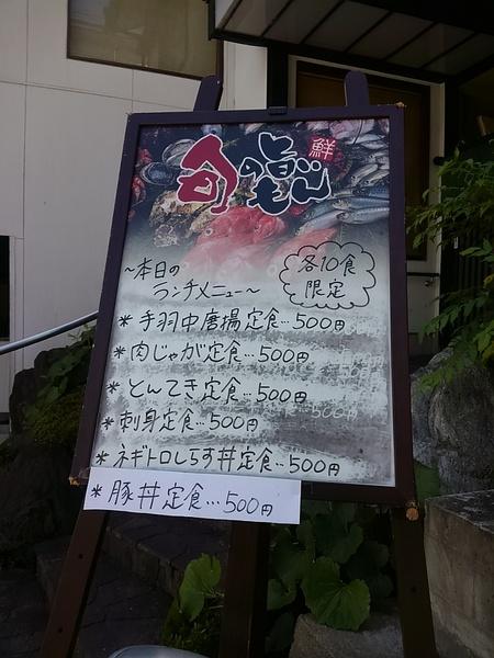 しげ蔵ワンコインランチ(豊田市)