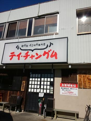 テイ・チャングム(ランパス西三河版Vol.8岡崎市