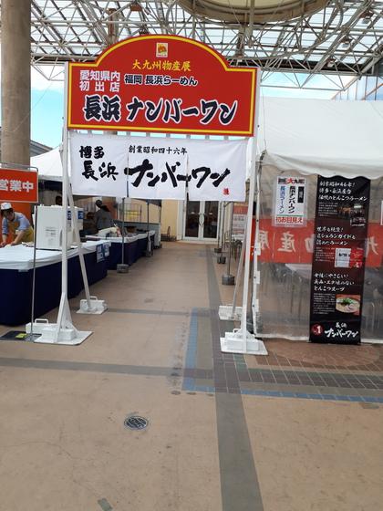 長浜ナンバーワンさんで長浜ラーメンを頂いて来ました@大九州物産展(メグリア本店)