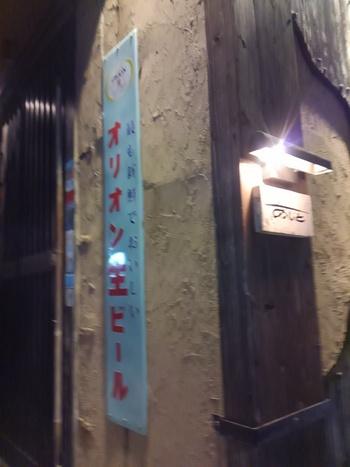 沖縄居酒屋「あじと」で旧友と酒盛り&うちなー料理を堪能