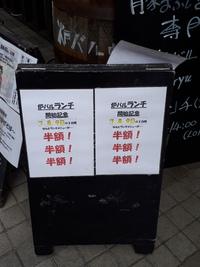炉バル(豊田市駅前)さんで半額ランチ。駄菓子も食べ放題♪