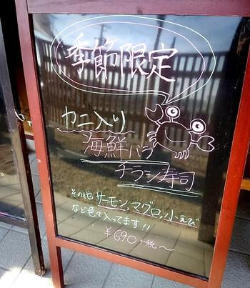 渥美の丼屋まるみでお昼ごはんく(田原市)