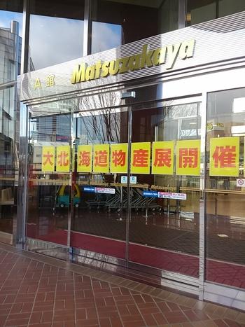 大北海道物産展@松坂屋豊田店