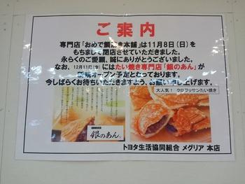 豊田市に『銀のあん』まもなく開店