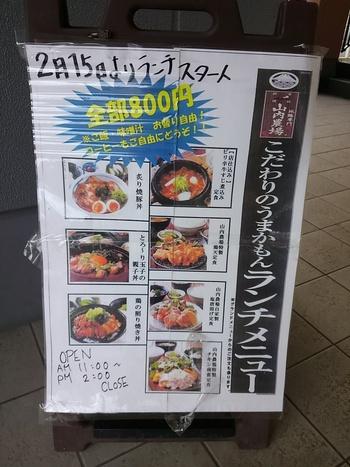 山内農場(三河豊田駅前)のランチ情報