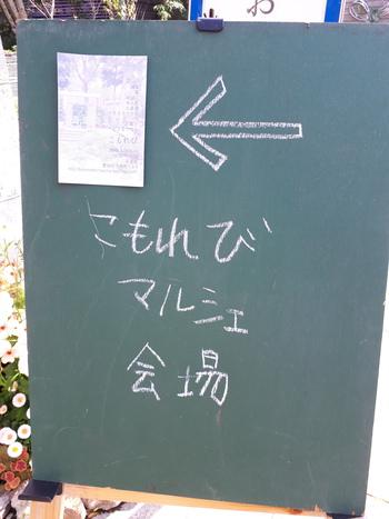 豊田ガーデン大感謝祭&こもれびマルシェ♪
