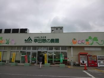 幸田憩いの農園・ビッグママ・サンヨネ♪