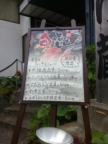 500円ランチ@しげ蔵(豊田市)