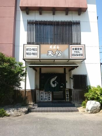 ランチ本。西三河版第4弾 天ぷらの天松(岡崎市)