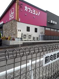 新店情報!3月7日オープン!カフェヨシノ(豊田市前山町)