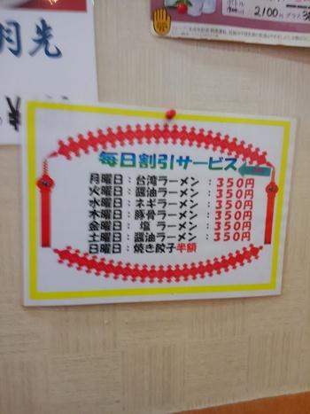 ランチパスポート西三河版Vol.11 四海鮮棲(豊田市)