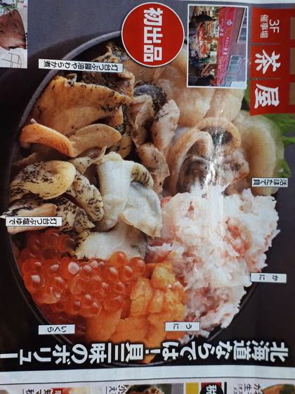 きた~!北海道物産展@メグリア本店!