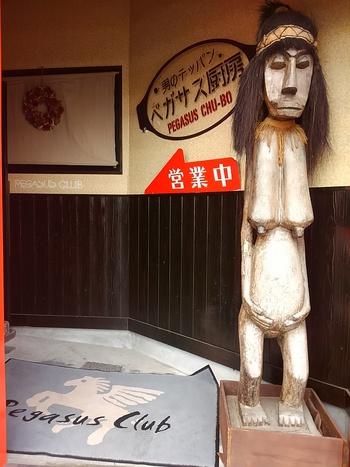 ランチパスポート西三河版Vol.7『ペガサス厨房』 岡崎市