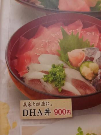 DHA丼のランチ@日本海庄やコモ・スクエア豊田店♪