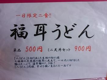 ランチパスポート西三河版Vol.9 すえひろ家(豊田市)