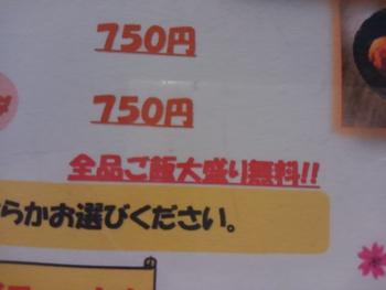 ランチパスポート西三河版Vol.9  牛桜(ぎゅうさく)岡崎市