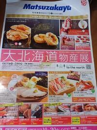 大北海道物産展(松坂屋豊田店)