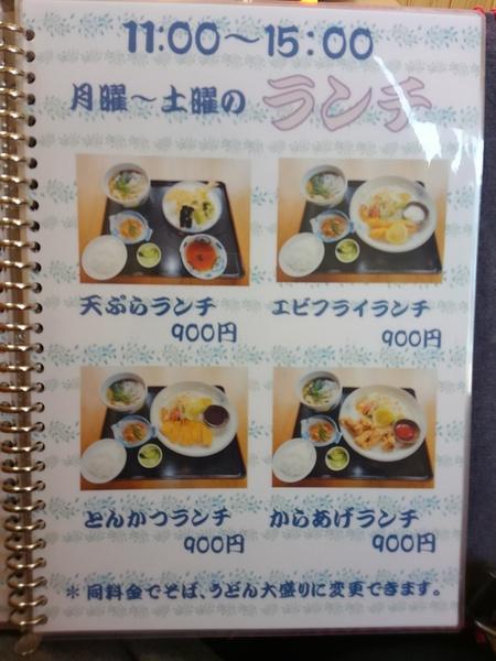 ランチパスポート西三河版Vol.11 麵茶屋(岡崎市)