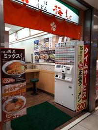 量も値段も大満足なそば屋で(東京ナイト)