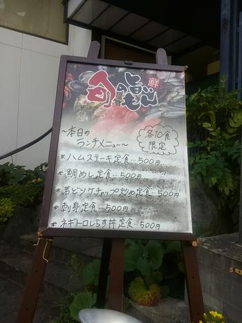日替わり定食情報(豊田市しげ蔵、松寿司本店)