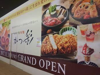 (再)美味しい新店が続々出店@岡崎イオン