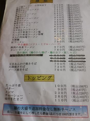 麺麺本店(ランパス西三河Vol.8) 豊田市