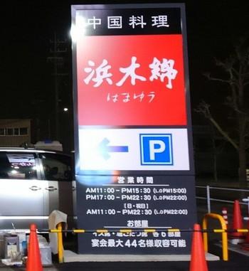 浜木綿(中国料理)豊田店がもうすぐオープンです♪