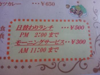 500円ランチ@喫茶ガロン(豊田市)