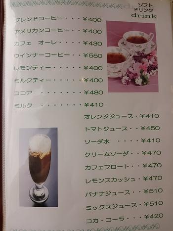 ランチパスポート西三河Vol.7 『クレンズ』 豊田市