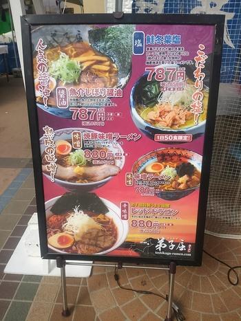 本日より北海道観光と物産展(メグリア本店)