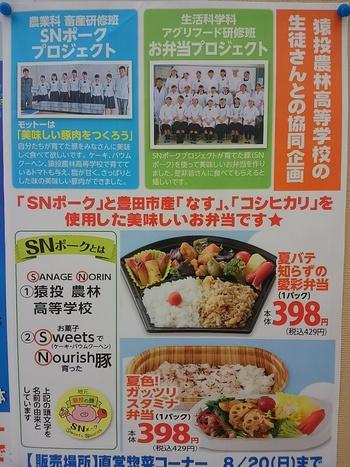 夏休みに食べたい高校生のお弁当