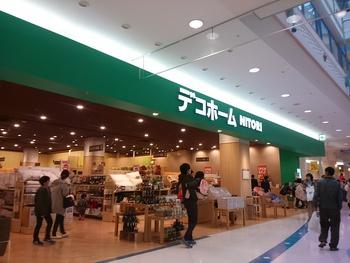 ニトリデコホーム(アイモール三...