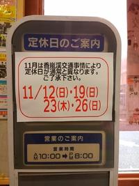11月は香嵐渓の交通事情により定休日が通常と異なります