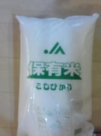 米あるよ~