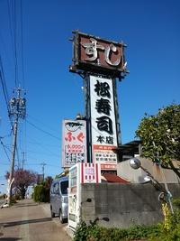リピ決定!今日は松寿司本店でランチ(豊田市丸山町)